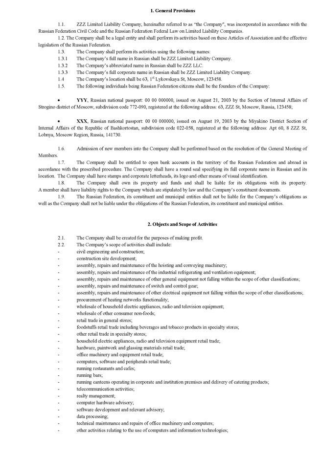 статут общественной организации образец в украине - фото 2