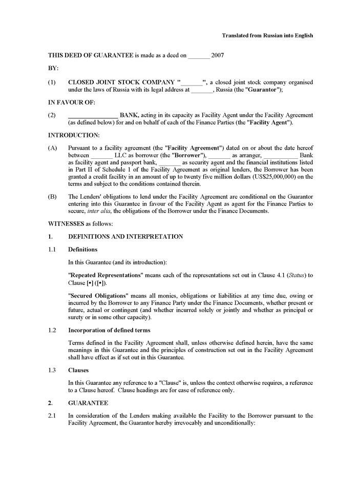 Образец Договора Английский
