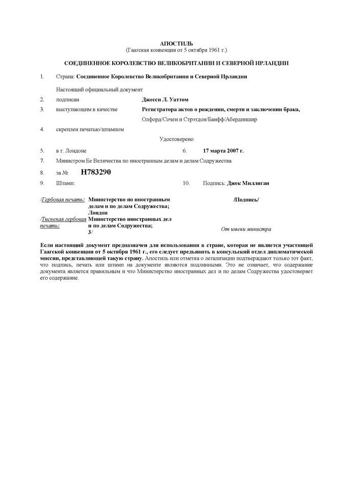 Перевод Свидетельства О Браке С Украинского На Русский Образец - фото 5