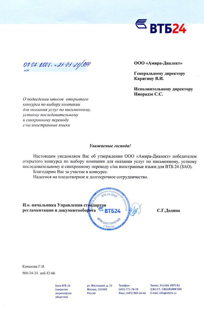втб 24 чебоксары ипотека документы нет