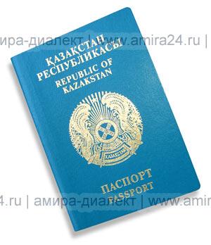 Перевод паспорта перевод паспорта